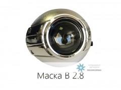 Маска B 2.8