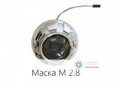 Маска M 2.8