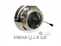 Маска Q 2.8 cut