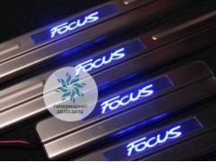 Накладки на пороги с подсветкой Ford Focus
