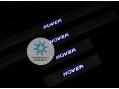 Накладки на пороги с подсветкой Hover