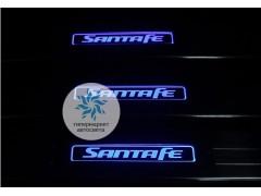 Накладки на пороги с подсветкой Hyundai Santa Fe