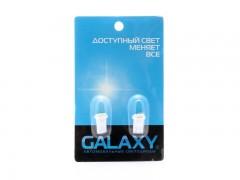 Набор светодиодов Galaxy T10 W5W 3020 7SMD 0.42W (2 шт.)