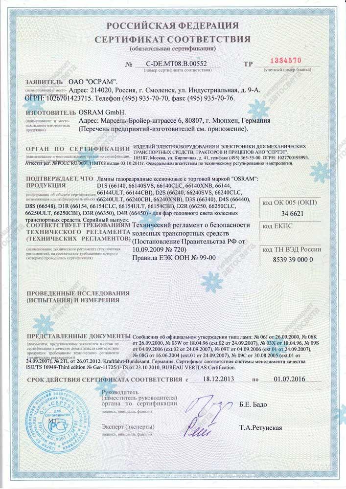 Сертификат соответствия качества ксеноновой лампы Osram