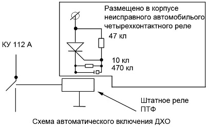 shemy podklyucheniya dho 2 - Как подсоединить дневные ходовые огни