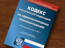 КоАП Российской Федерации