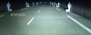 Лучше ли обзорность ксенонового освещения?