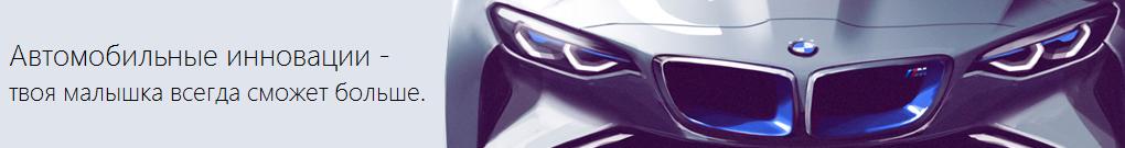 Автомобильные инновации - это всегда что-то новенькое для вашего авто