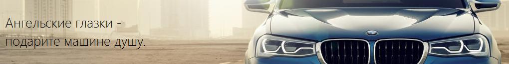 «CCFL и LED ангельские глазки» - стильное и модное решение для вашего авто
