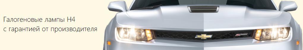 Галогеновые лампы с цоколем H4 для вашего авто