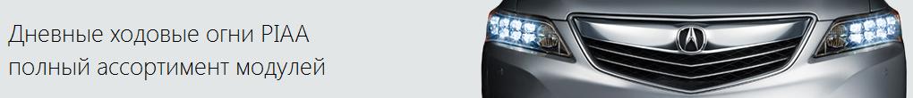 Дневные ходовые огни PIAA полный ассортимент модулей