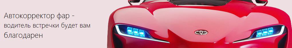 Автокорректоры фар хорошего качества и по низким ценам