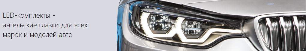 SMD комплекты «ангельских глазок» - современное решение для придания своему автомобилю стильного внешнего вида
