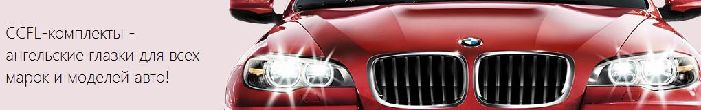 CCFL комплекты «ангельских глазок» позволят вам установить «angel eyes» на свой автомобиль