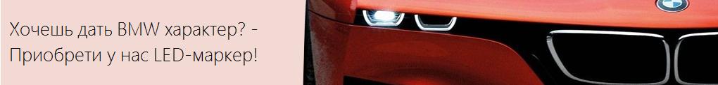 LED маркер для BMW: 45W,40W,32W,30W,20W,10W,6W,5W,3W