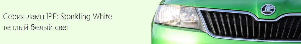 Серия ламп IPF: Sparkling White (новинка)