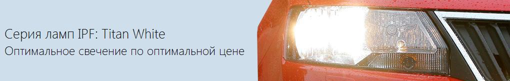 Серия ламп IPF: Titan White (теплый белый)