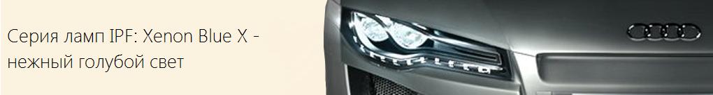 Серия ламп IPF:Xenon Slue X (голубые)