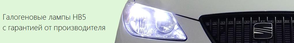 Галогеновые лампы HB5 с гарантией от производителя