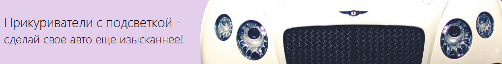 Прикуриватели с подсветкой голубого и синего цвета