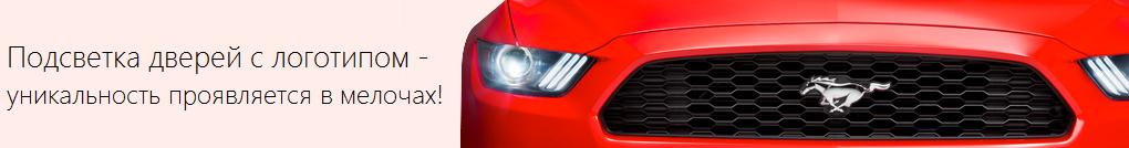 Подсветка дверей с логотипами AUDI, BMW, CADILLAC, CHEVROLET, FERRARI и многими другими