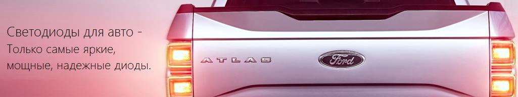 Качественные светодиоды для авто по низким ценам