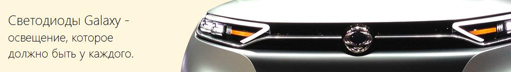 Светодиоды Galaxy - бюджетный вариант освещения для вашего авто