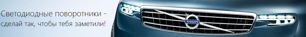 Светодиодные поворотники - это тюнинг-элементы для вашего авто