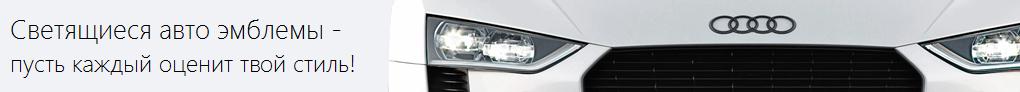 Светящиеся 4D или 3D эмблемы для вашего авто