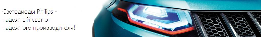 Светодиоды Philips – оптимальный вариант для автомобилей всех марок
