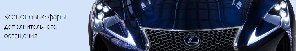 Ксеноновые фары помогают усовершенствовать освещение впереди авто
