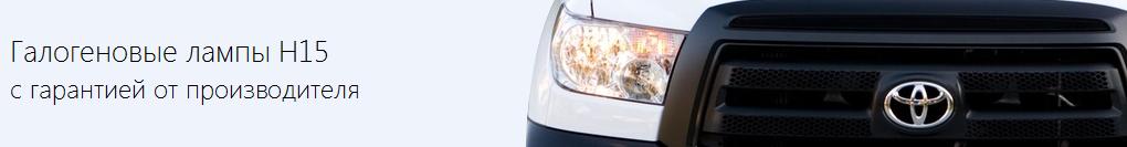 Галогеновые лампы с цоколем H15, H16 по низким ценам