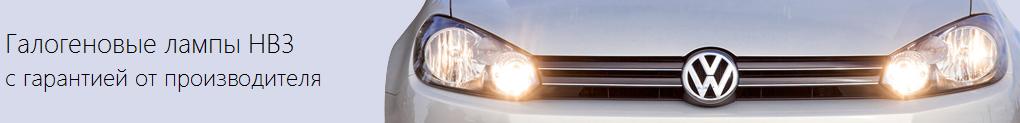 Галогеновые лампы под Цоколь HB3, HB3A для вашего авто