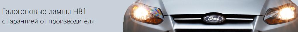 Галогенки с цоколем HB1 хорошего качества для вашего авто