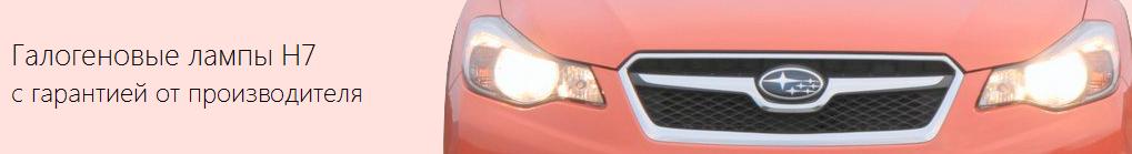 Галогеновые лампы с цоколем H7 для вашего авто