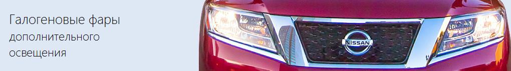 Галогеновые фары улучшают освещенность дороги впереди авто